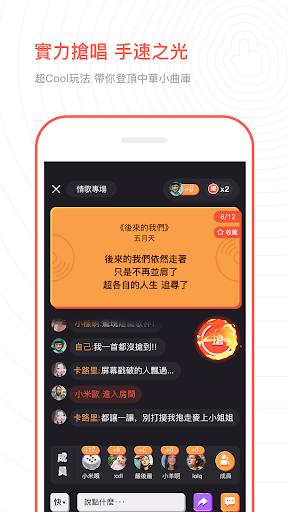 全民Party-唱歌交友軟體,免費K歌交友app,火爆的社交平台 screenshot 2