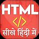 HTML सीखे हिंदी में - Html Code APK