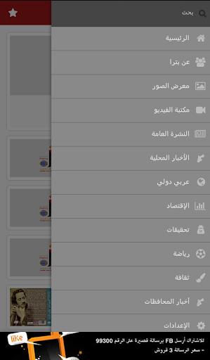 【免費新聞App】Jordan News Agency (Petra)-APP點子