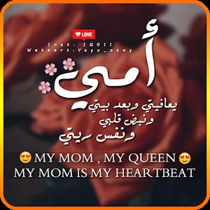 اغنية امي ثم امي بدون نت for PC