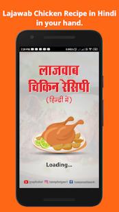 Lajawab Chicken Recipe in Hindi