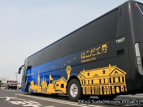 函館バス「高速はこだて号」 T3267 有珠山SA_03