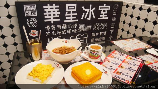 華星冰室 台北|香港明星食堂,必吃的茶餐廳終於來台灣了