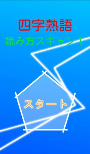 四字熟語読み方スキャン!
