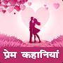 Love Story Hindi