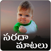Kids Funny Telugu Messages