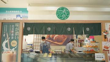 京都苑鯛魚燒 家樂福鼎山店