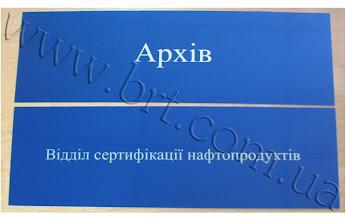 Photo: Табличка на кабинет. Металл, сублимационная печать с попаданием в корпоративный цвет заказчика