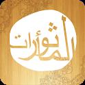 Al Matsurat Mobile icon