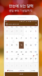 커플디데이 (위젯) - D-DAY, 기념일 위젯, 커플기념일 - náhled