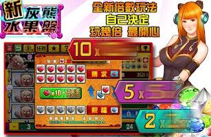 Screenshot of 灰熊水果盤