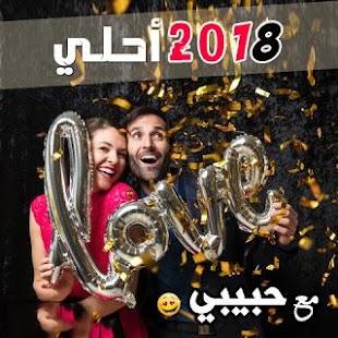 سنة جديدة سعيدة 2018 Happy New Year صور تهنئة - náhled