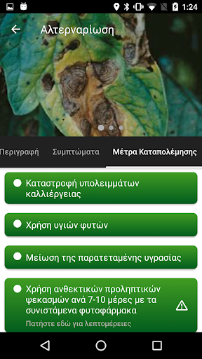 Planta Sana screenshot 16