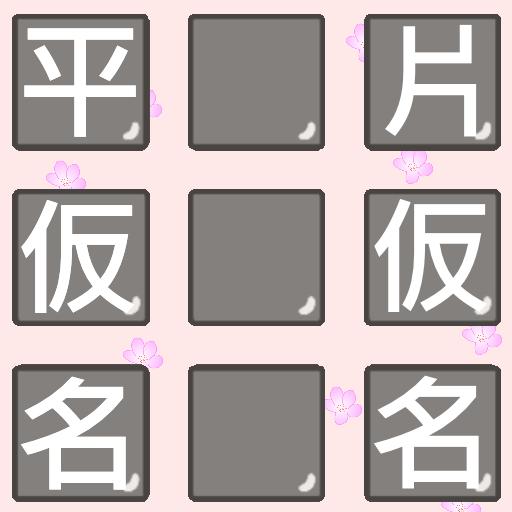 篤篤日語 仮名 拼字 LOGO-玩APPs
