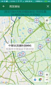 台灣警廣即時路況+電台+超速照相+查油價+找加油站+高速公路即時路況  螢幕截圖 4