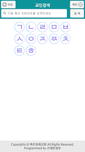 Download 목산교회 스마트요람 For PC Windows and Mac apk screenshot 3