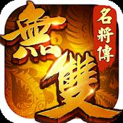 無雙名將傳- 真三國策略遊戲 [Mega Mod] APK Free Download