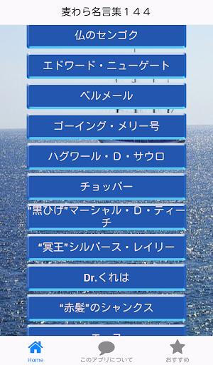 麦わら名言集海賊アニメ漫画格言ワンピース