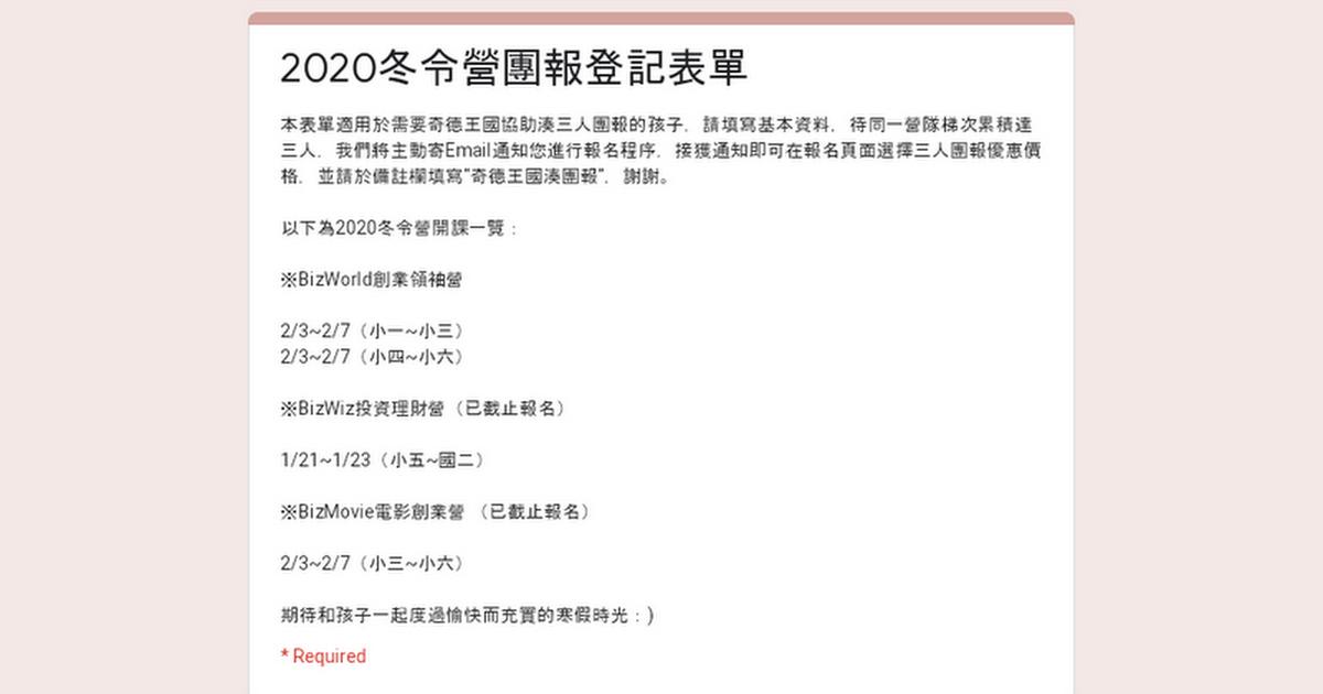 2020冬令營團報登記表單