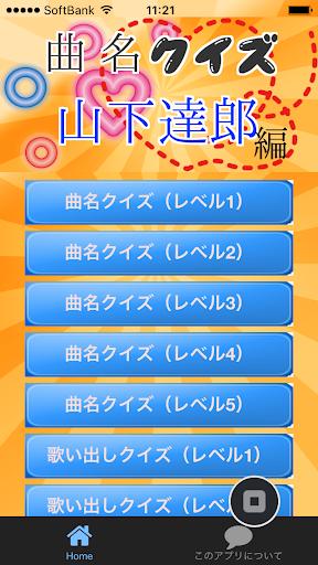 曲名クイズ山下達郎編 ~歌詞の歌い出しが学べる無料アプリ~