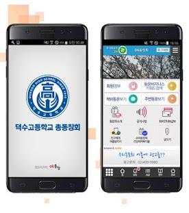 덕수고등학교 총동창회 - náhled