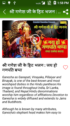 Hindi Bhajan: Ganesh Bhajan, Ganpati Bhajan 1.8.81.8.8 screenshots 3
