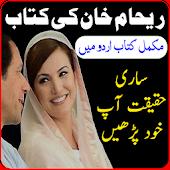 Reham Book In Urdu Complete Android APK Download Free By Best App Urdu