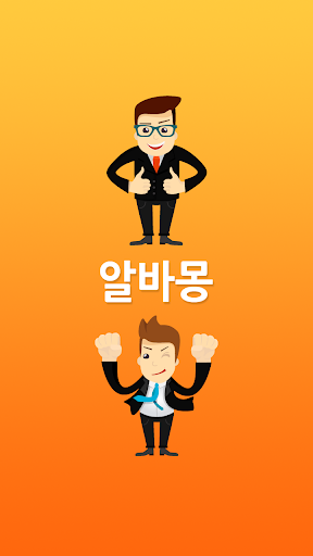 알바몽 - 알바 과외 재능 청년창업 앱테크 모음