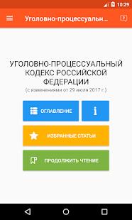 УПК РФ (без рекламы) - náhled