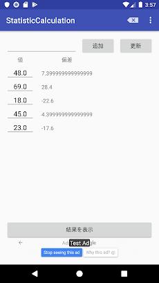 「シンプル統計計算(標準偏差etc...)」 - Androidアプリ | APPLION