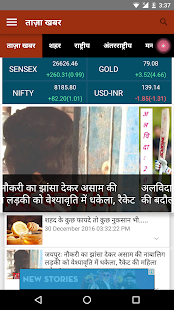 Samachar Jagat Hindi News- screenshot thumbnail