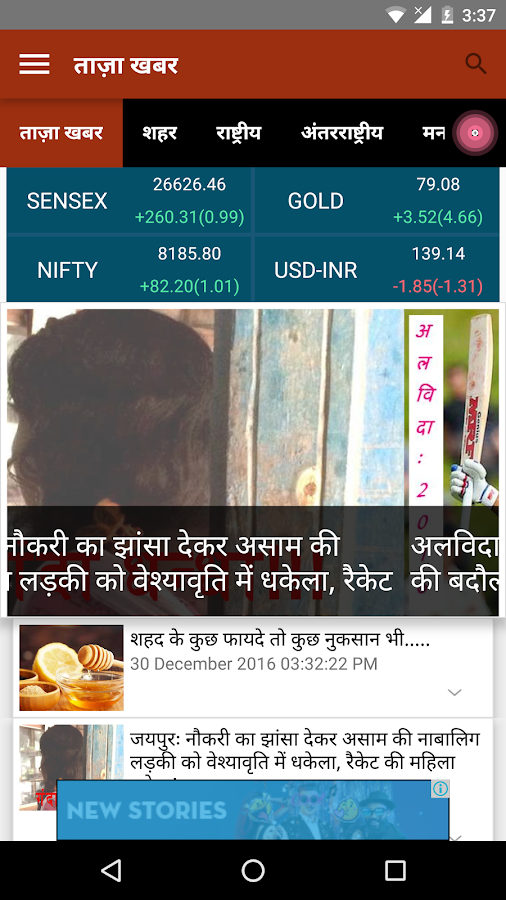 Samachar Jagat Hindi News- screenshot