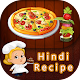 All recipes in hindi Download for PC Windows 10/8/7