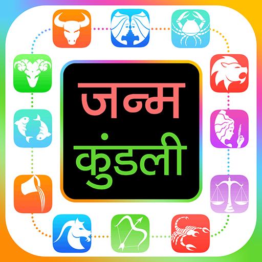 Janam kundli podudaranje izrade hindi