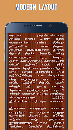 The Great History of Tamil 18.0 screenshot 709030