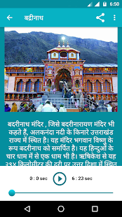 Char Dham Yatra With Audio - náhled