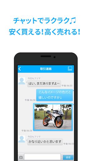 免費下載購物APP|中古車・バイクの個人間取引ならフリマアプリのハロマ app開箱文|APP開箱王