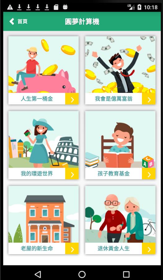合作金庫人壽 - Android Apps on Google Play