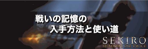 倍率 力 Sekiro 攻め