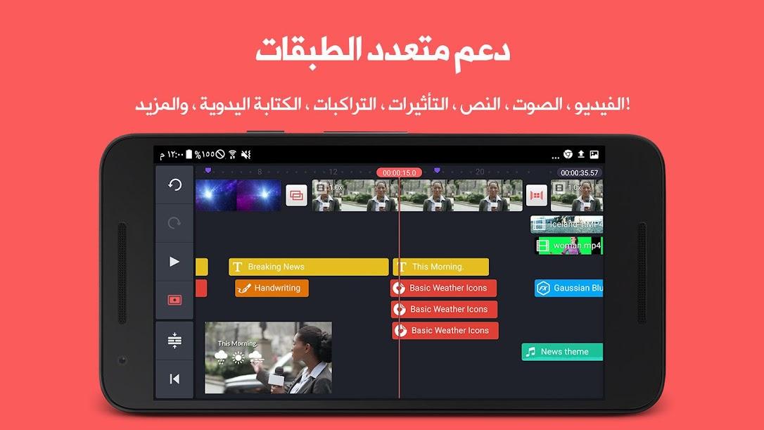 تطبيق تعديل الفيديو للأندرويد KineMaster