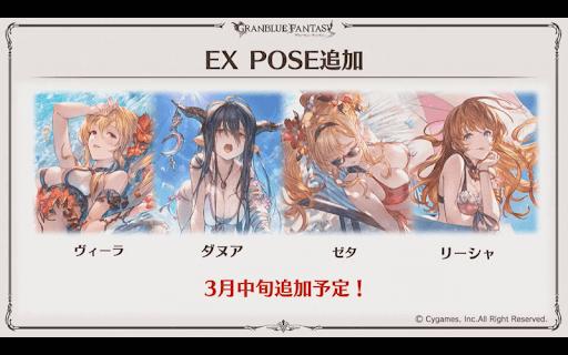 EXPOSE追加4人