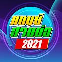 เพลงแดนซ์ สายย่อ2021 icon