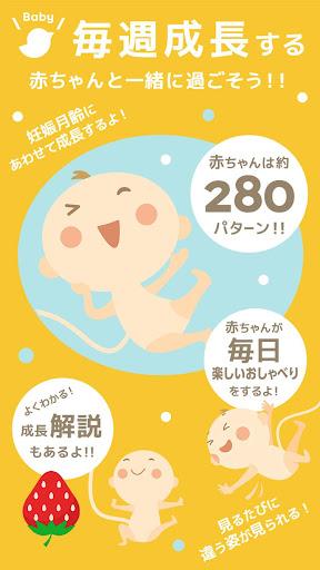 トツキトオカ-夫婦で共有できる!妊娠記録・妊娠日記アプリ
