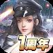 ブラックアイアン:逆襲の戦艦島【一周年】 - Androidアプリ