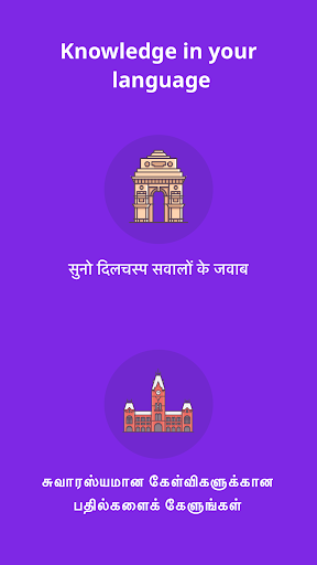 Vokal - Ask Questions, Share knowledge with India  screenshots 1