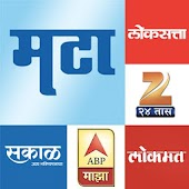 Marathi News: All Newspaper