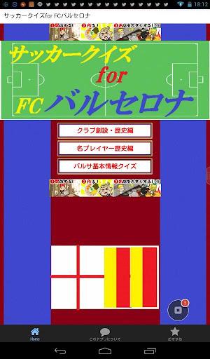 サッカークイズfor FCバルセロナ