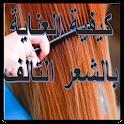 كيفية علاج الشعر الجاف icon
