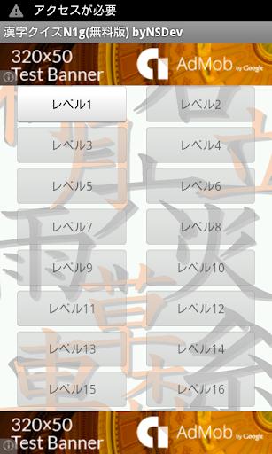 漢字クイズN1g 無料版 byNSDev