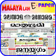 All Malayalam News Paper for PC-Windows 7,8,10 and Mac